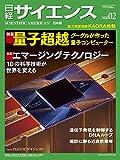 日経サイエンス2020年2月号(特集:量子超/エマージングテクノロジー)