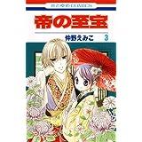 帝の至宝 3 (花とゆめCOMICS)
