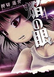 焔の眼 : 4 (アクションコミックス)