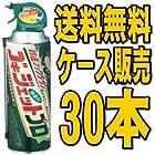 アース製薬 ゴキジェットプロ 450ml 30本セット