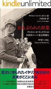 忘れ去られた偉業 アルトゥーロ・フェラリン1920年ローマ東京間飛行