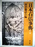 日本石仏事典 (1975年)