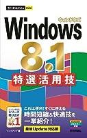 今すぐ使えるかんたんmini Windows8.1特選活用技 [最新Update対応版]