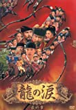 龍の涙 最終章 DVD-BOX[DVD]