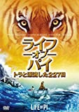 cover of ライフ・オブ・パイ/トラと漂流した227日 [DVD]