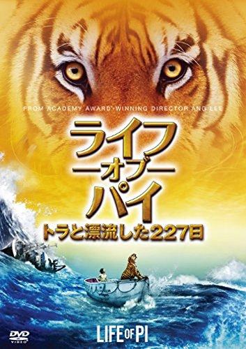 ライフ・オブ・パイ/トラと漂流した227日 [DVD]の詳細を見る