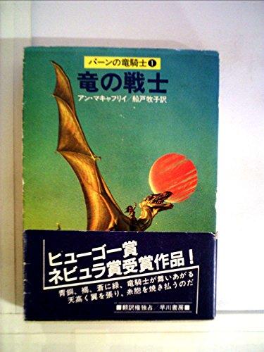 竜の戦士 (1982年) (ハヤカワ文庫―SF パーンの竜騎士〈1〉)の詳細を見る