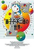 藤子・F・不二雄の世界
