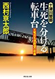 生死を分ける転車台 十津川警部 (祥伝社文庫)