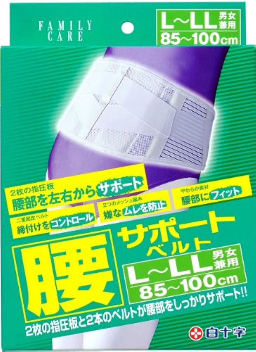 論理まぶしさ小間白十字 FC 腰サポートベルト L-LL 85cm-100cm