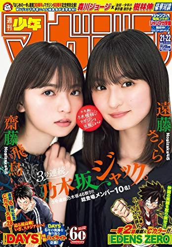 週刊少年マガジン 2019年 21・22号
