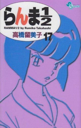 らんま1/2 (17) (少年サンデーコミックス)