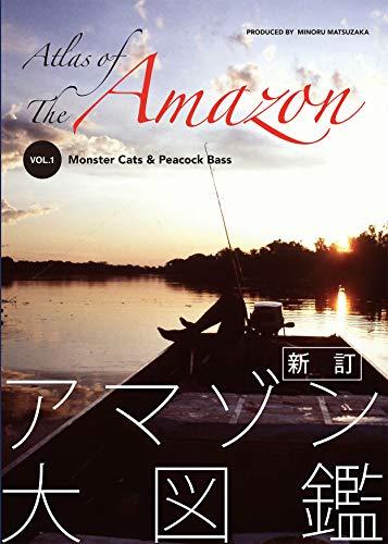 アマゾン大図鑑vol.1新訂: Monster Cats & Peacock Bass