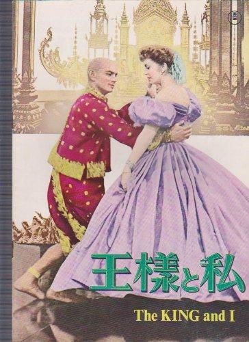 映画パンフレット 「王様と私」 監督ウォルター・ラング 出演 デボラ・カー/ユル・ブリンナー
