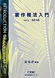 著作権法入門(2015-2016)