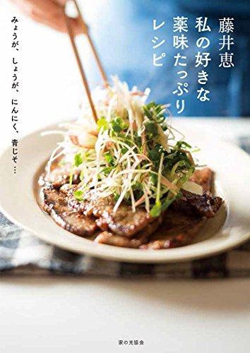 藤井 恵 私の好きな薬味たっぷりレシピ