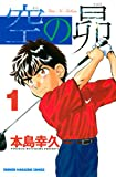 空の昴(1) (週刊少年マガジンコミックス)