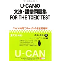 U-CANの文法・語彙問題集FOR THE TOEIC(R) TEST