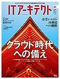 ITアーキテクト Vol.21 (IDGムックシリーズ)