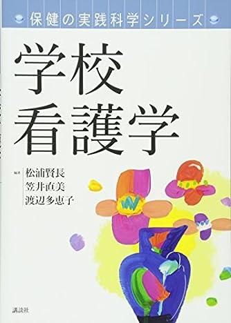 保健の実践科学シリーズ 学校看護学 (KS医学・薬学専門書)