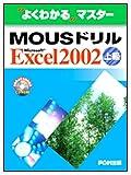 MOUSドリル EXCEL2002<上級>【CD-ROM付】 (よくわかるマスター)