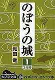 のぼうの城 / 和田 竜 のシリーズ情報を見る