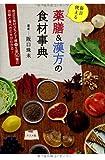 毎日使える薬膳&漢方の食材事典