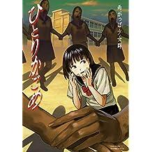 ひとりかごめ (バンブーコミックス)