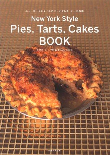ニューヨークスタイルのパイとタルト、ケーキの本の詳細を見る