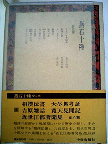 燕石十種〈第5巻〉 (1980年)