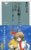 「「宇宙戦艦ヤマト」の真実 (祥伝社新書)」販売ページヘ