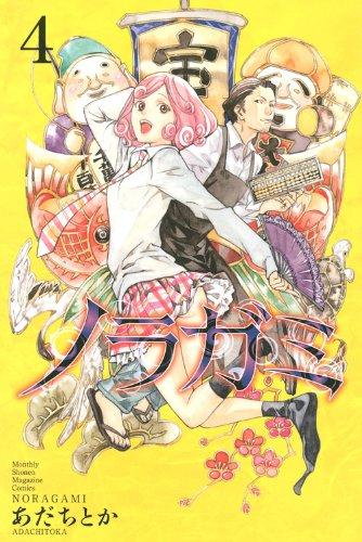 ノラガミ(4) (講談社コミックス月刊マガジン)の詳細を見る
