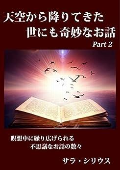 [サラ・シリウス]の天空から降りてきた世にも奇妙なお話 Part 2: 瞑想中に繰り広げられる不思議なお話の数々