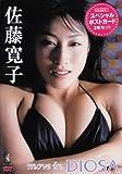 佐藤寛子 move in DIOSA [DVD]