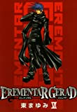 EREMENTAR GERAD 6 (コミックブレイド)