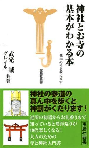 神社とお寺の基本がわかる本―基本のキを教えます (宝島社新書)の詳細を見る