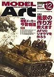 MODEL Art (モデル アート) 2007年 12月号 [雑誌]