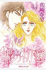 蝶の初恋 (ハーレクインコミックス) Kindle版