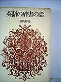 英語の辞書の話 (1976年)