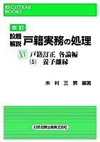 レジストラー・ブックス150  改訂設題解説 戸籍実務の処理XV 戸籍訂正 各論編(5) 養子離縁 (REGISTRAR BOOKS)
