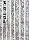 木簡 (1979年)