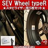 SEV ホイール【typeR】5枚セット