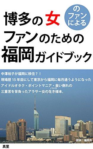 博多の女のファンによるファンのための福岡ガイドブック
