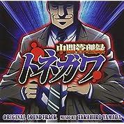 アニメ「中間管理録トネガワ」オリジナル・サウンドトラック