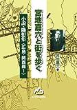 宮地嘉六と街を歩く 小説・随想集 〈広島・関西編1〉