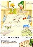オレンジイエロー―短編集 (IDコミックス 百合姫コミックス)