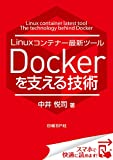 Linuxコンテナー最新ツール Dockerを支える技術(日経BP Next ICT選書) 日経Linux技術解説書
