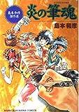 炎の筆魂―島本和彦傑作選 (Asahi Sonorama comics)