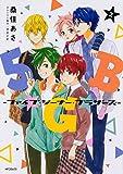 5★G★B -ファイブ・ジーナー・ブラザーズ コミック 全2巻セット