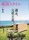 湘南スタイルmagazine 2019年8月号 第78号(週末、完璧主義。)[雑誌]